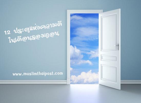12 ประตูแห่งความดีในเดือนรอมฎอน ทึ่คุณควรรู้...