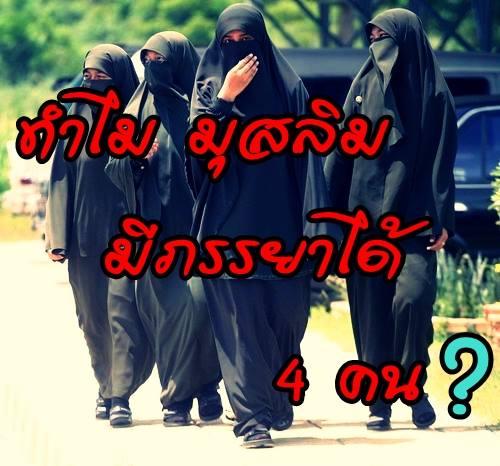 ทำไมมุสลิม มีภรรยาได้ 4 คน ?