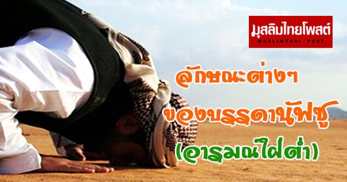 ลักษณะต่างๆ ของบรรดานัฟซู (อารมณ์ใฝ่ต่ำ) ในอิสลาม