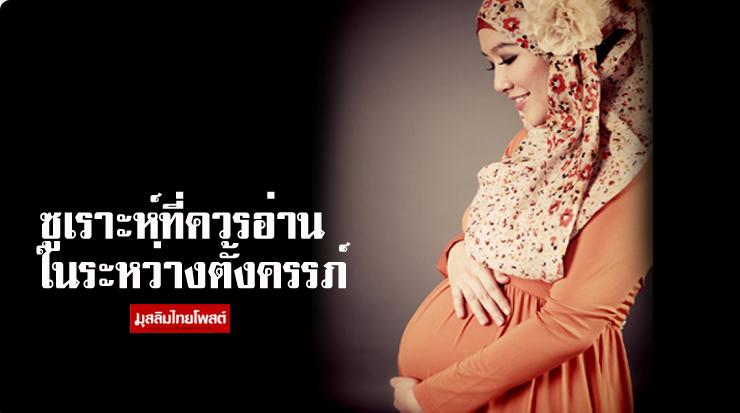 ซูเราะห์ที่ควรอ่านในระหว่างตั้งครรภ์