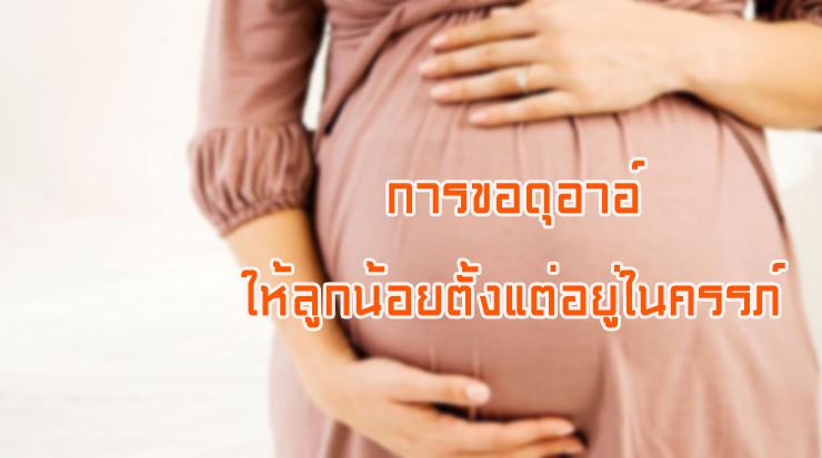 การขอดุอาอ์ให้ลูกน้อยตั้งแต่อยู่ในครรภ์