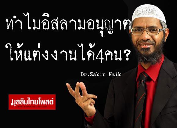 ทำไมอิสลามอนุญาตให้แต่งงานได้สี่คน?