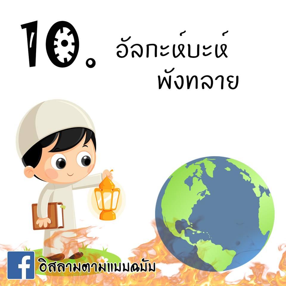 10 ÊÑÒ³ãËèÇѹ¡ÔÂÒÁÐÎÚ