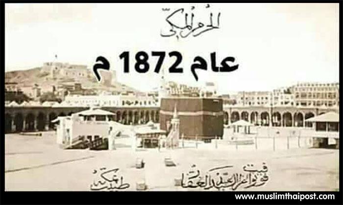 บัยตุลเลาะห์ (บ้านของอัลลอฮฺ) ภาพในอดีตหาดูยาก ที่น้อยคนจะได้เห็น