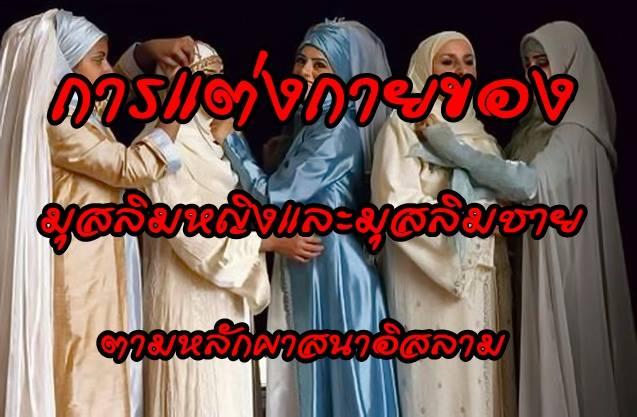 การแต่งกายของมุสลิมหญิง และมุสลิมชาย ตามหลักศาสนาอิสลาม