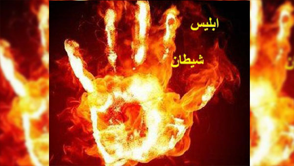 การกำเนิดซาตาน ในทัศนะของอิสลาม