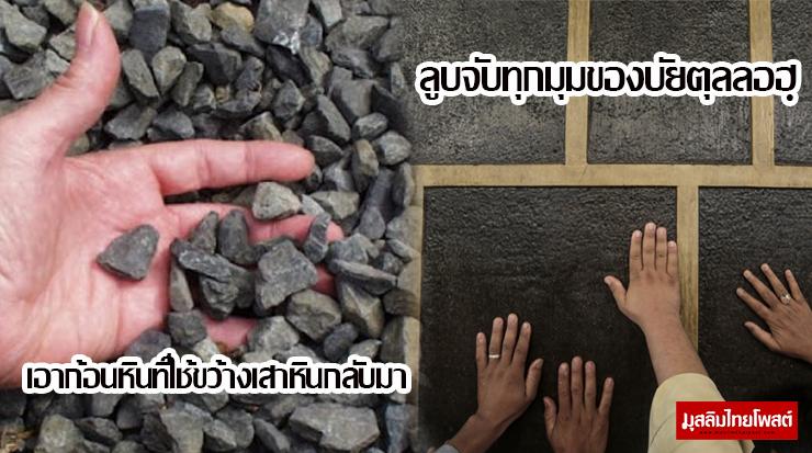 5 ความเชื่อผิดๆของ ฮุจญาตไทย