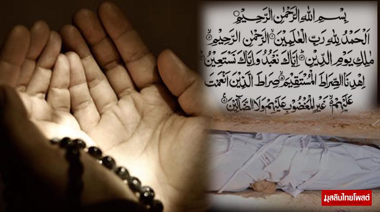 """ทำไมอิสลามเน้นย้ำให้อ่าน """"สูเราะฮฺอัลฟาติหะฮฺ"""" ให้ผู้ตาย?"""