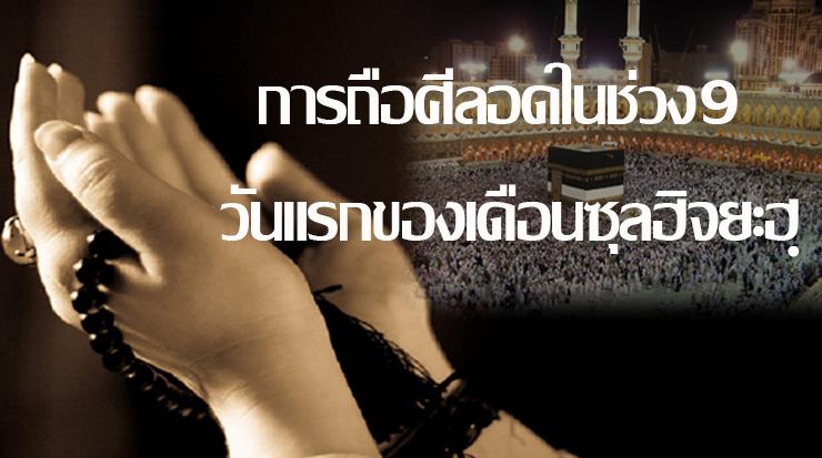 การถือศีลอดในช่วง9 วันแรกของเดือนซุลฮิจยะฮฺ