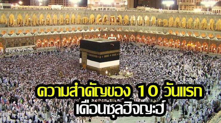 ความสำคัญของ 10 วันแรกเดือนซุลฮิจญะฮ์