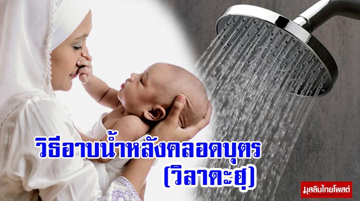 วิธีอาบน้ำหลังคลอดบุตร การเหนียตอาบน้ำหลังคลอดบุตร (วิลาดะฮฺ)
