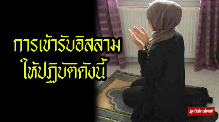 การเข้ารับอิสลาม จะกล่าวเข้ารับอิสลาม เป็นมุสลิมได้อย่างไร