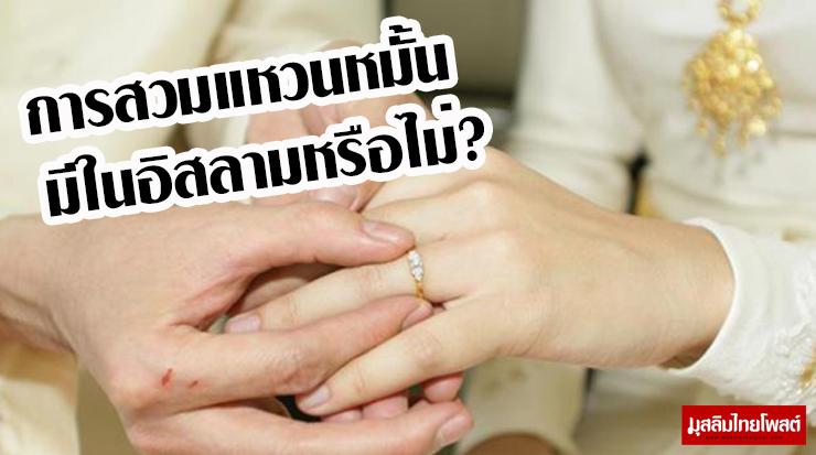 การหมั้น การสวมแหวนหมั้น มีในอิสลามหรือไม่?