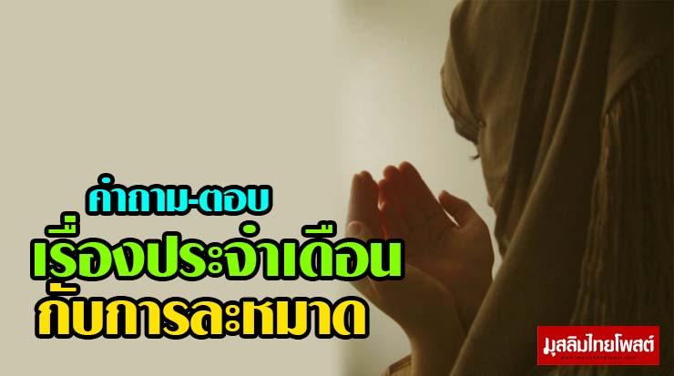 รวมคำถาม-ตอบ ในเรื่องประจำเดือนกับการละหมาด สตรีมุสลิมควรรู้!!