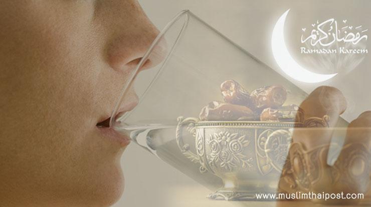 ทำไงดีดืมน้ำไป 1 แก้ว ลืมไปว่ากำลังถือศีลอดอยู่ ไม่ได้เจตนาจริงๆ