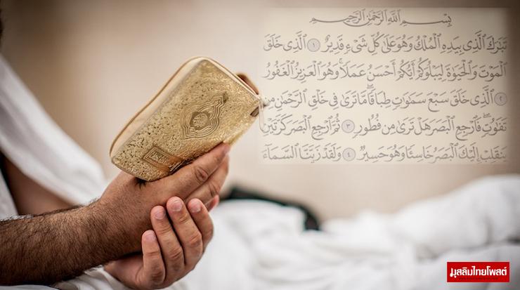 สุดยอด! อ่านซูเราะฮ อัล-มุลกฺ ทุกคืน แล้วคุณจะปลอดภัยจากสิ่งนี้