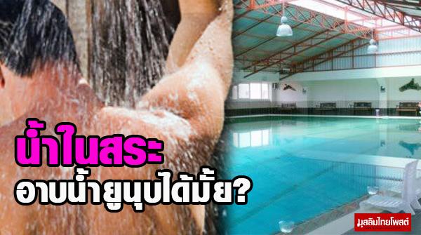น้ำในสระ เราสามารถอาบน้ำยูนุบได้หรือไม่?