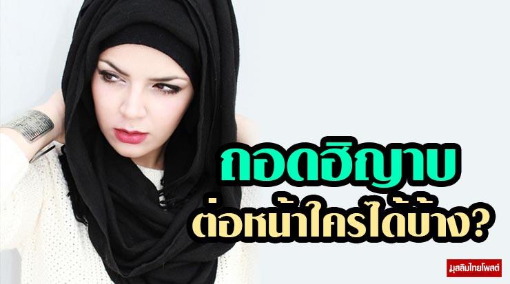 หญิงมุสลิม ถอดฮิญาบต่อหน้าใครได้บ้าง?