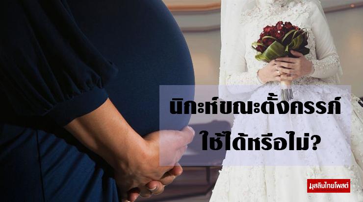 นิกะห์ขณะตั้งครรภ์ ใช้ได้หรือไม่?