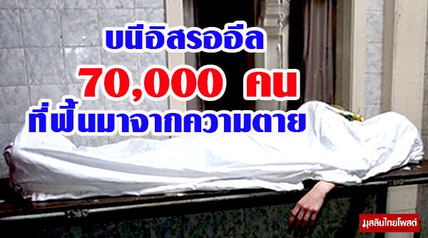 เรื่องราวบนีอิสรออีล 70,000 คน ที่ฟื้นมาจากความตาย ที่น้อยคนจะรู้!