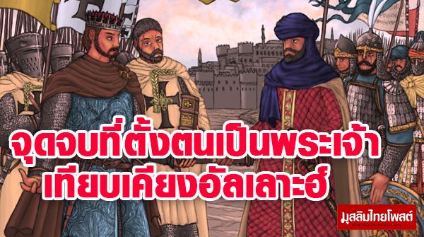 จุดจบของกษัตริย์ผู้ชั่วช้า ที่ตั้งตนเป็นพระเจ้าเทียบเคียงอัลเลาะฮ์