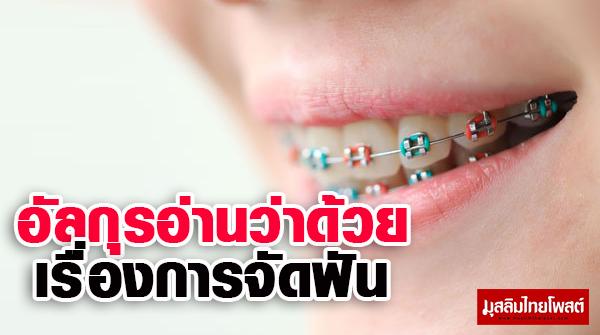 หลักฐานอายะห์อัลกุรอ่าน บอกถึงเรื่องการจัดฟัน