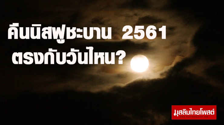 คืนนิสฟูชะบาน 2561ตรงกับวันไหน มุสลิมควรปฏิบัติอย่างไรในคืนความสำคัญนี้?