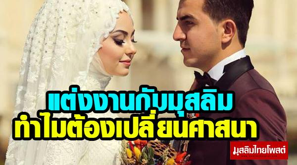 แต่งงานกับมุสลิม ทำไมต้องเปลี่ยนศาสนา