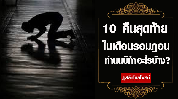 10 ¤×¹ÊØ´·éÒÂã¹à´×ÃÍÁ®Í¹ ·èÒ¹¹ºÕ·ÓÍÐäúéÒ§