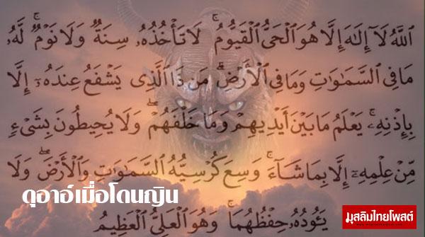 10 ดุอาอ์จากอัลกุรอาน เมื่อโดนญิน