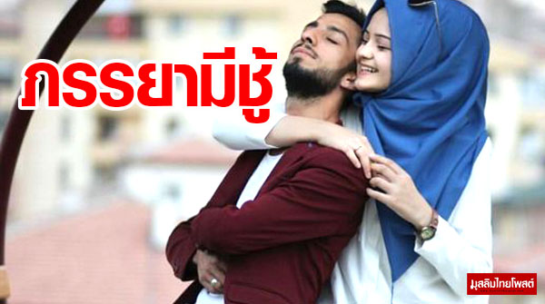 ภรรยานอกใจ (มีชู้) อิสลามมีทางออกอย่างไร