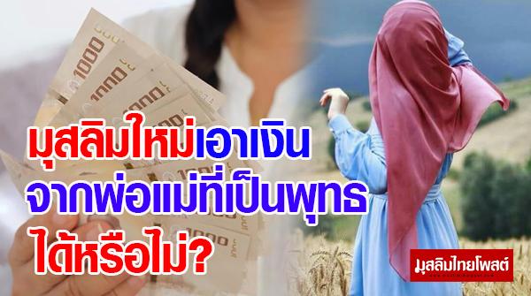 มุสลิมใหม่เอาเงินจากพ่อแม่ที่เป็นพุทธ (เงินถูกล็อตเตอรี่) ได้หรือไม่?