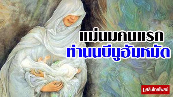 แม่นมคนแรกของท่านนบีมูฮัมหมัด