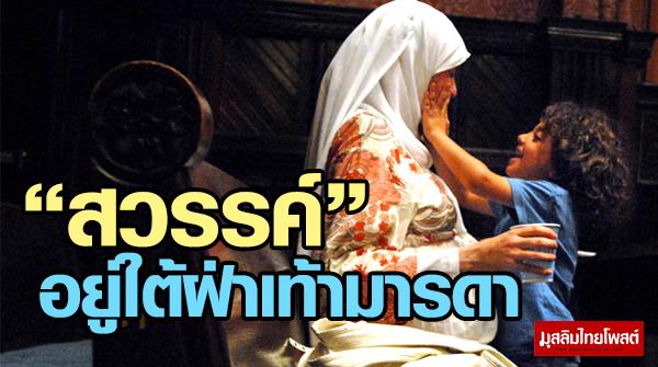 มุสลิมควรจะตอบแทนบุญคุณแม่ได้อย่างไร?