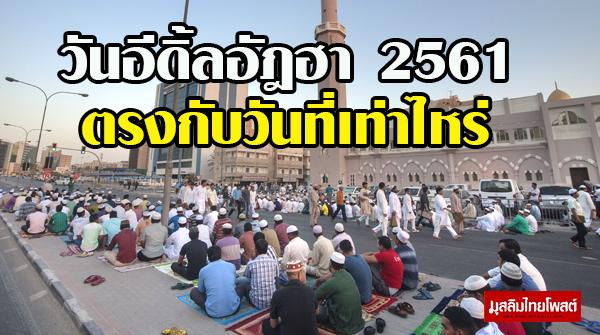 วันอีดิ้ลอัฎฮา 2561 ตรงกับวันที่เท่าไหร่