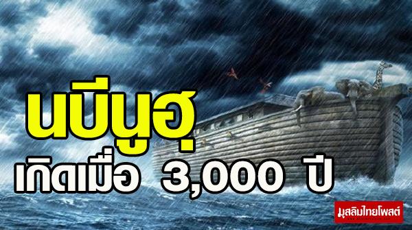 ¹ºÕ¹ÙÎÚà¡Ô´àÁ×èÍ 3,000 »Õ ¡è¨ÃÔ§ËÃ×ÍäÁè?