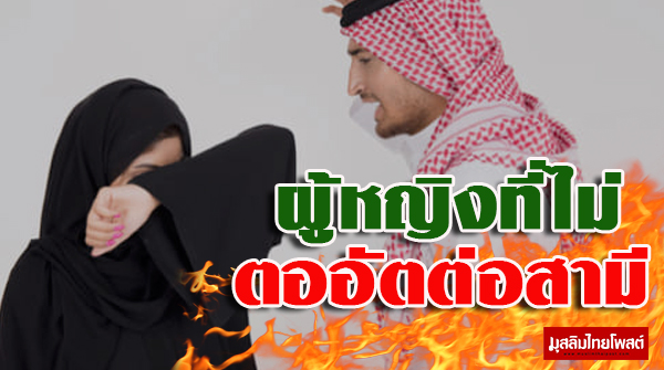 ผู้หญิงที่ไม่ตออัตต่อสามี จะไม่ได้สัมผัสกลิ่นอายของสรวงสวรรค์